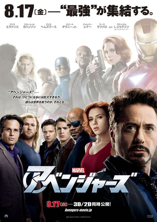 International Poster for The Avengers