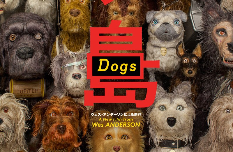 The New Poster for Wes Anderson's Isle of Dogs
