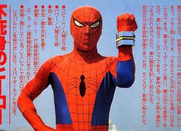 Into the Spider-Verse Sequel Might Include Japanese Spider-Man