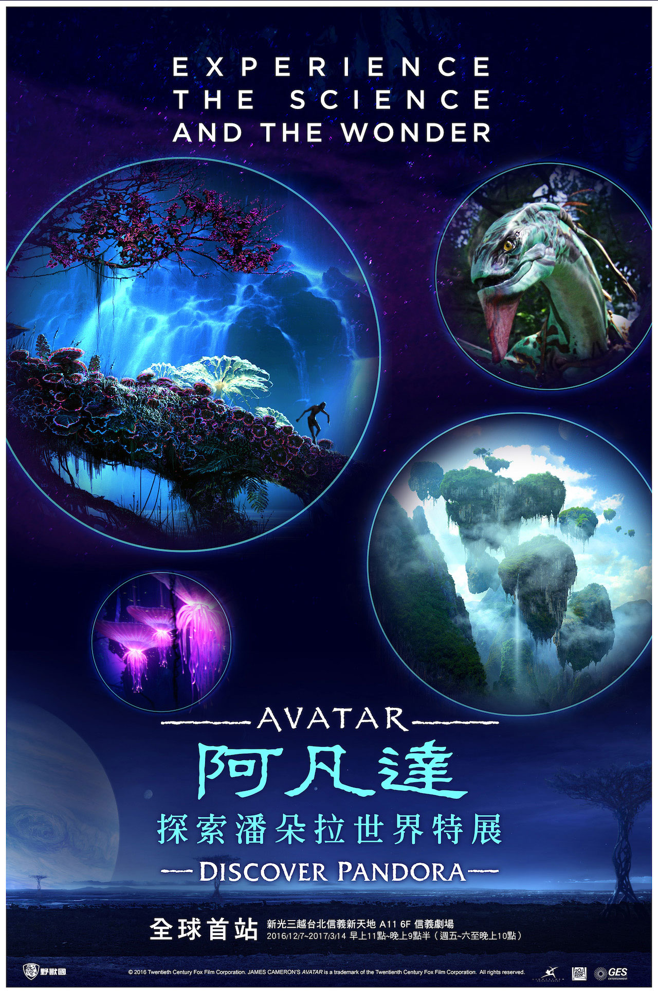 discover pandora avatar exhibit to open in taiwan avatar discover pandora